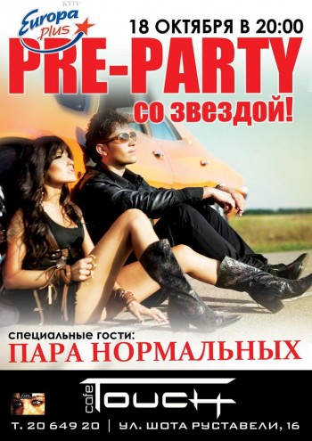 «Pre-Party» в Touch Cafe