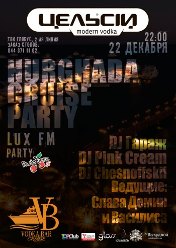 Hurgada Cruise Party  в «Vodka Bar»