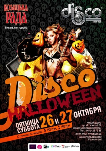 «Halloween» в Disco Radio Hall