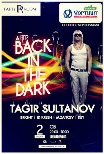«Back In The Dark Aftp» в Party Room