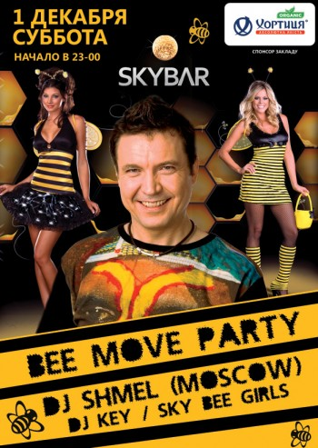 Bee Move Party в Skybar