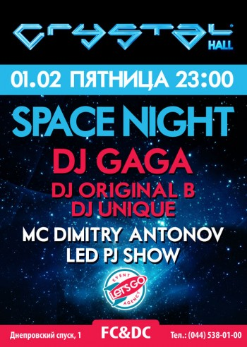 "Space Night"" в Crystal Hall"