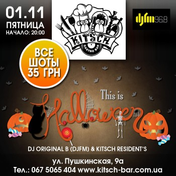 Halloween в KitchBar