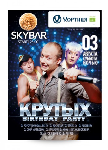 Крутых birthday party