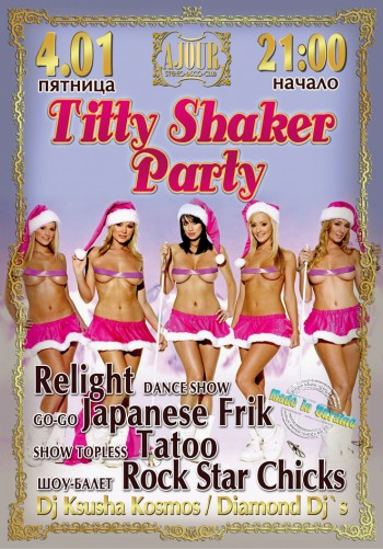 «Titty Shaker Party» в Ажуре