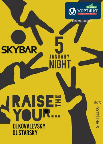 Raise The Your в Skybar