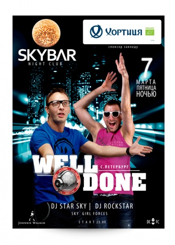 Well Done в SkyBar