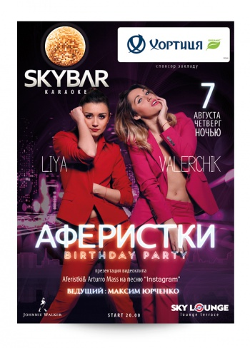 «Аферистки Birthday Party» in Sky Bar