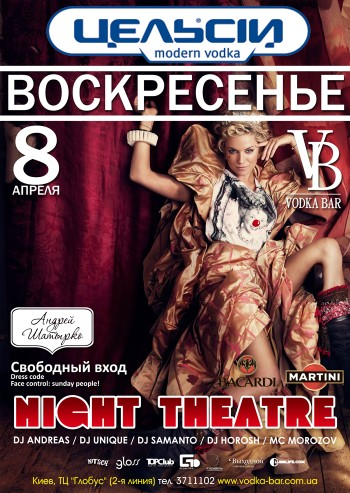 Night Theatre в Vodka Bar