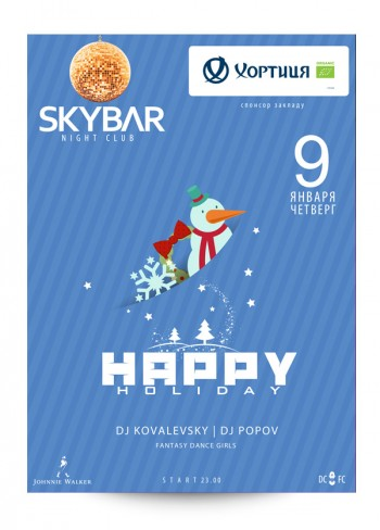 Happy Holiday в SkyBar