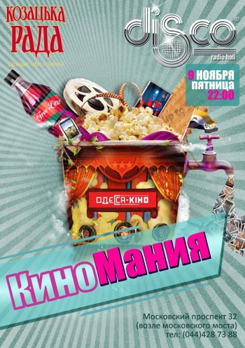 «Киномания» в Disco Radio Hall