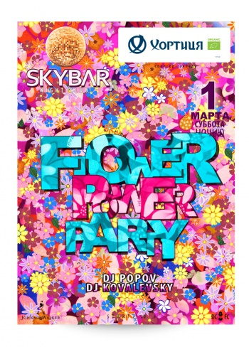 Flower power party в SkyBar