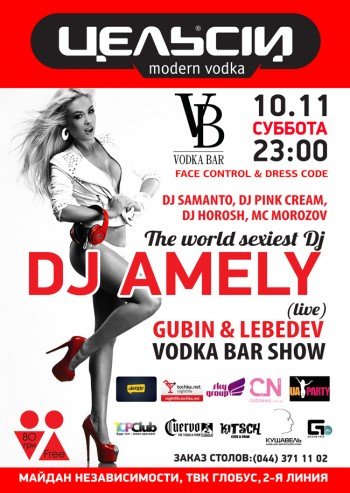«Dj Amely (The world sexiest dj)» в Vodka bar