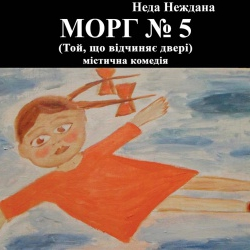 WELCOME to Морг №5