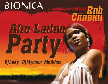 RnB Сливки! Afro-Latino Party. в «BIONICA»