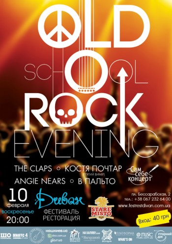 Кавер-вечер «OLDschool Rock Evening» в Диване