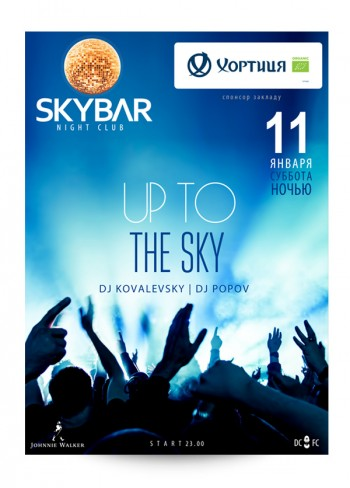 Up to the sky в SkyBar