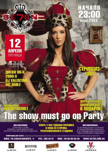 Вечеринка «The show must go on Party» в Seven Club