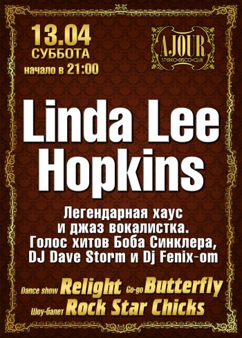 «Linda Lee Hopkins в Ажуре!» в Ажуре