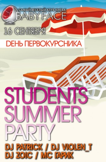 STUDENTs SUMMER PARTY! в «Baby Face»