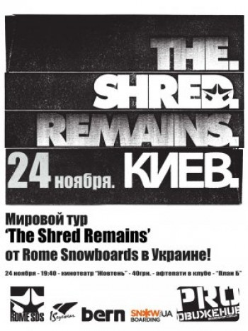 Мировой тур The Shred Remains от Rome Snowboards в Украине