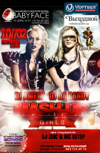 Вечеринка «Mash-up Girls Party»
