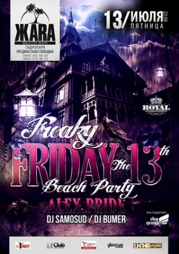 Freaky Friday 13 в ЖАRА Beach Club