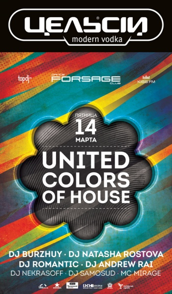 United colors of House в Forsage
