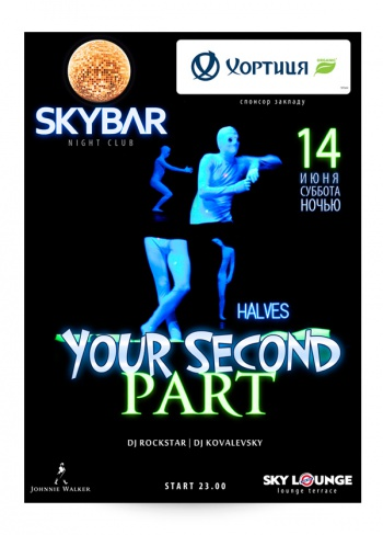Your second part в SkyBar
