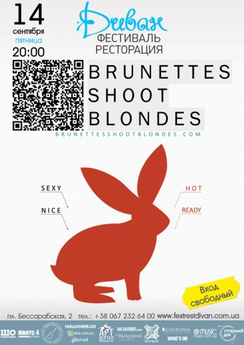 Концерт группы «Brunettes Shoot Blondes»