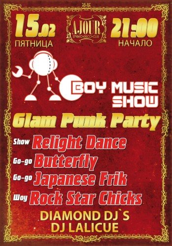 «Glam Punk Party» в Ажуре