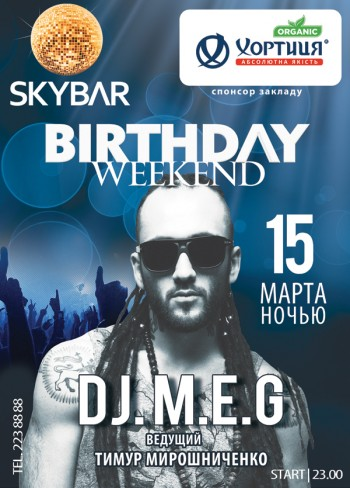 Birthday Weekend в Sky Bar