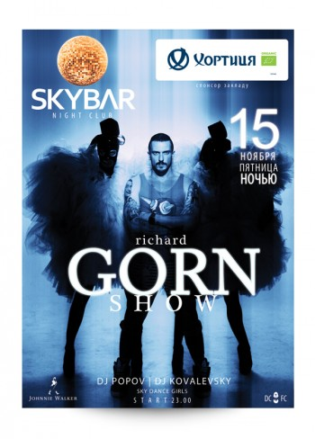Richard Gorn в SkyBar