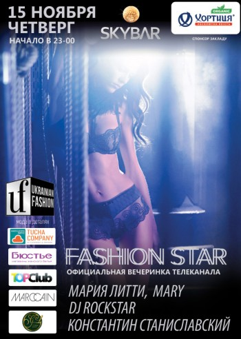 «Fashion Star» в Skybar