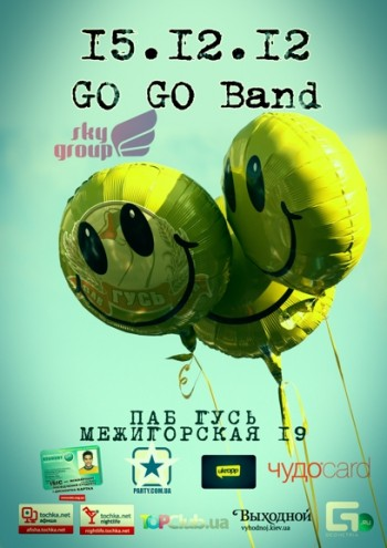 Go Go Band в Гусь паб