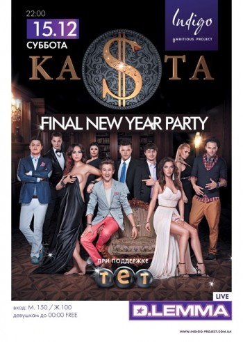 Kasta Final New Year Party в клубе Indigo