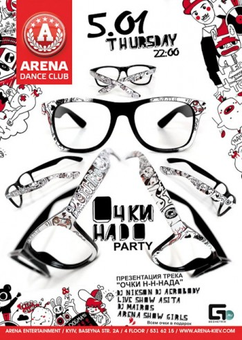 «ОЧКИ Н-Н-Н-НАДА Party» в «Arena Dance Club»