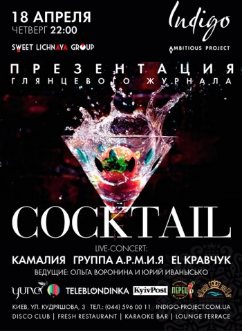 Презентация глянцевого журнала Cocktail в клубе Indigo