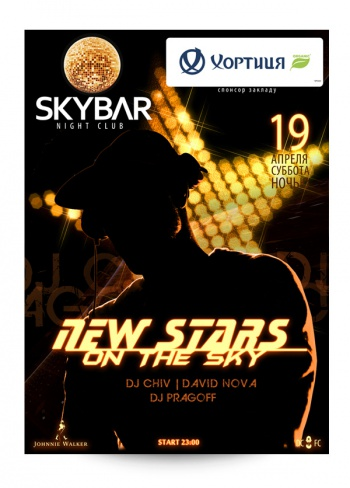 New star on the SkyBar