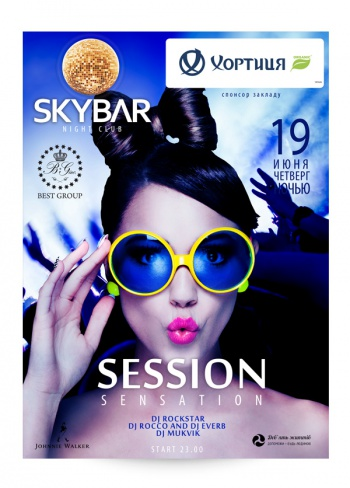 Session Sensation в SkyBar