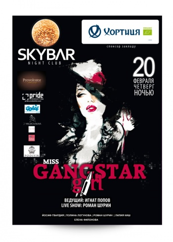 Gangstar Girl в SkyBar