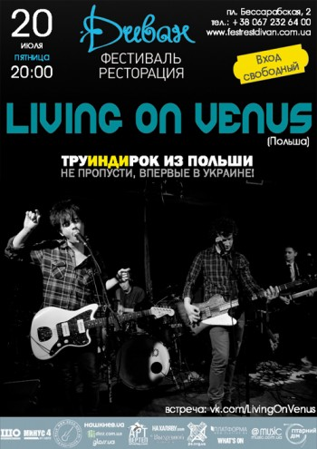 Концерт группы «Living On Venus»