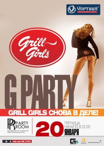 G Party в «Party room»