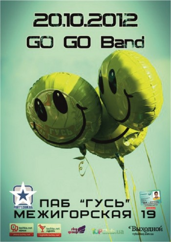 «Go-Go Band» в Гусь Паб
