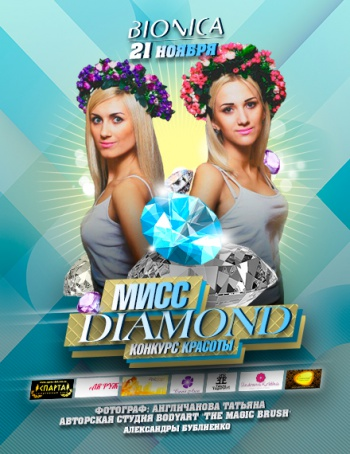 Miss Diamond в клубе «Bionica»