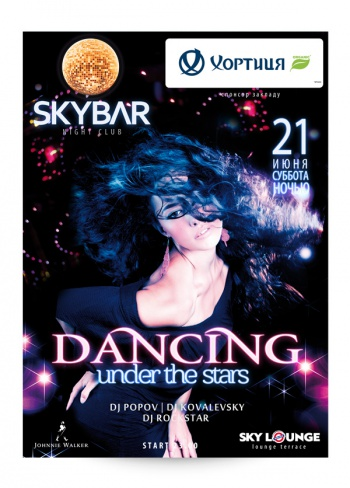 Dancing under the star в SkyBar