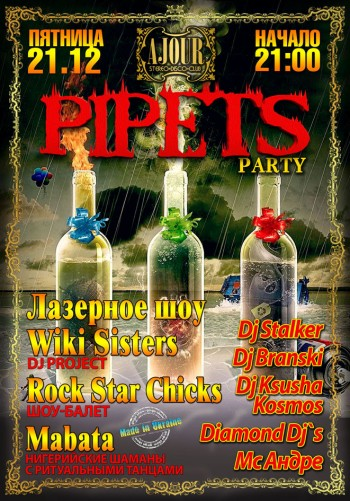 «PIPETS Party!» в Ажуре