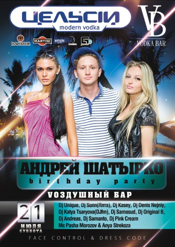 Андрей Шатырко birthday party в Vodka Bar