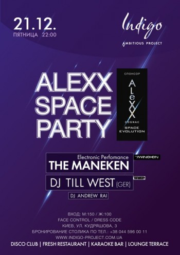 «Alexx Space Party» в клубе Indigo