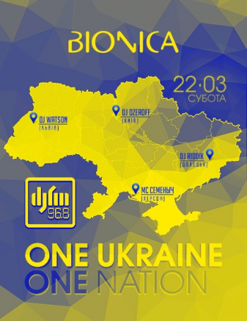 One Ukraine, One  Nation в Bionica
